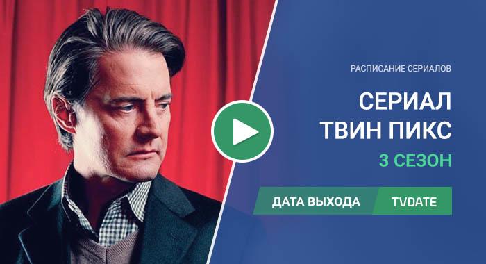Видео про 3 сезон сериала Твин Пикс