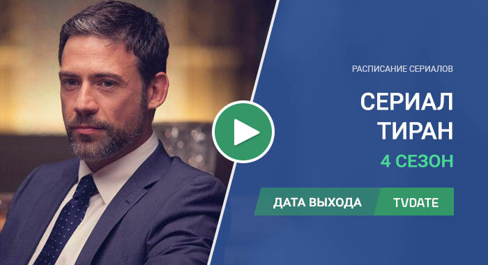 Видео про 4 сезон сериала Тиран