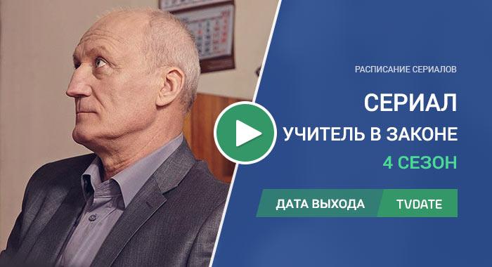 Видео про 4 сезон сериала Учитель в законе