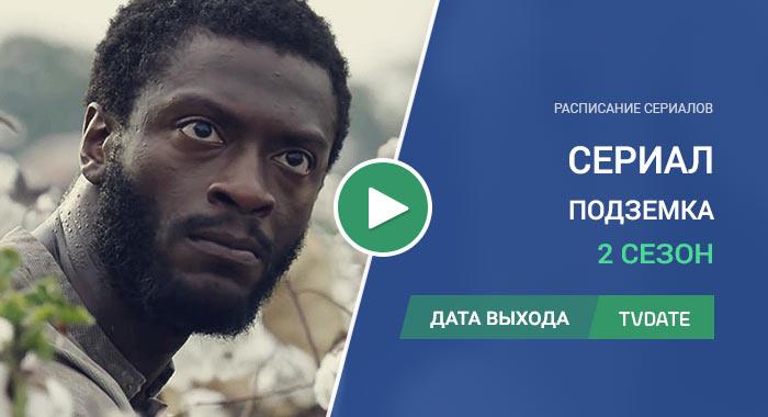 Видео про 2 сезон сериала Подземка