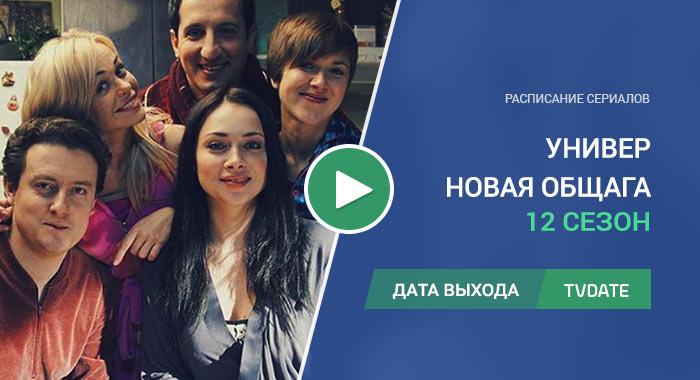 Видео про 12 сезон сериала Универ