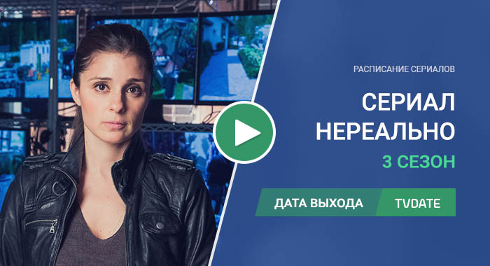 Видео про 3 сезон сериала Нереально