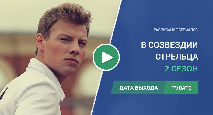 Видео про 2 сезон сериала В созвездии Стрельца