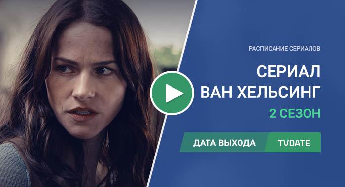 Видео про 2 сезон сериала Ван Хельсинг