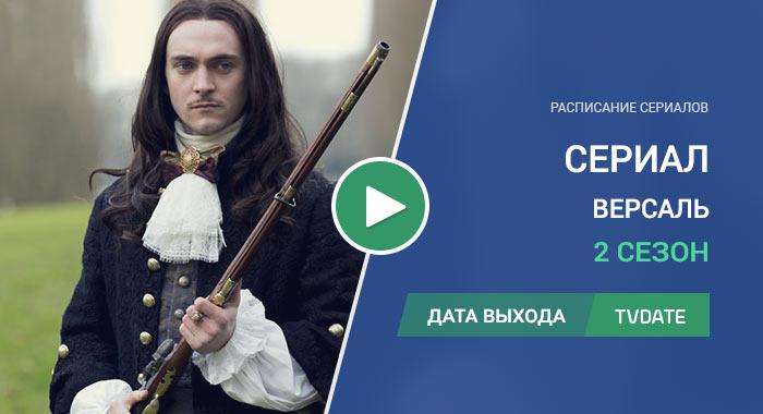Видео про 2 сезон сериала Версаль