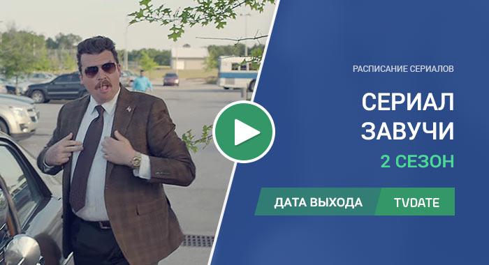 Видео про 2 сезон сериала Завучи