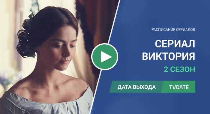 Видео про 2 сезон сериала Виктория