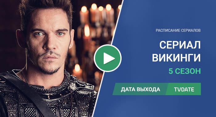 Видео про 5 сезон сериала Викинги
