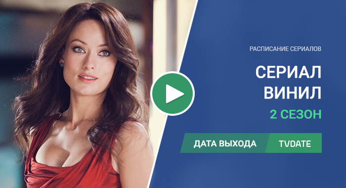 Видео про 2 сезон сериала Винил