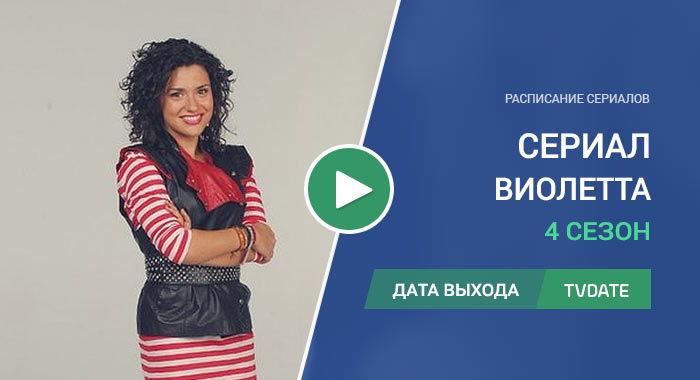 Видео про 4 сезон сериала Виолетта