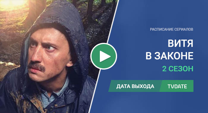 Видео про 2 сезон сериала Витя в законе