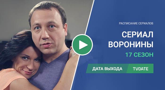 Видео про 17 сезон сериала Воронины