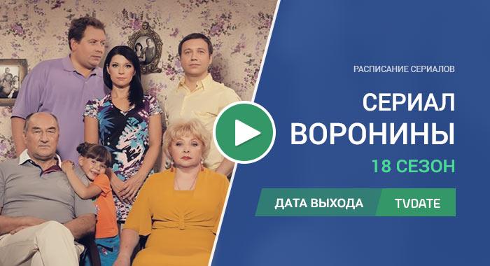 Видео про 18 сезон сериала Воронины