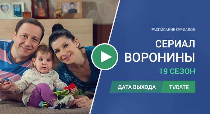 Видео про 19 сезон сериала Воронины