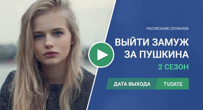 Видео про 2 сезон сериала Выйти замуж за Пушкина