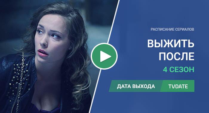 Видео про 4 сезон сериала Выжить после