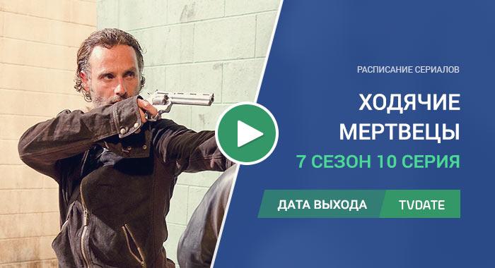 Ходячие мертвецы 7 сезон 10 серия
