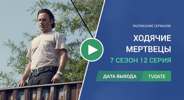 Ходячие мертвецы 7 сезон 12 серия