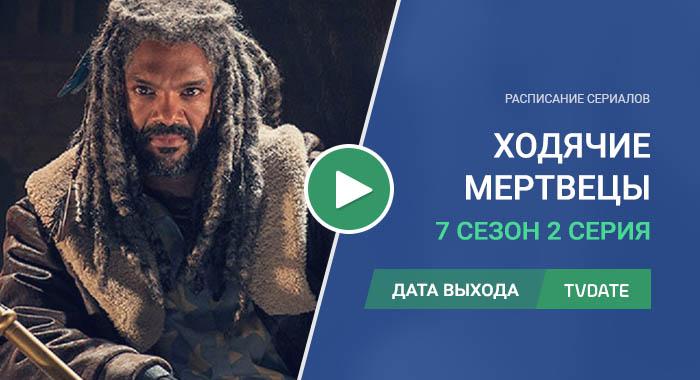 Ходячие мертвецы 7 сезон 2 серия