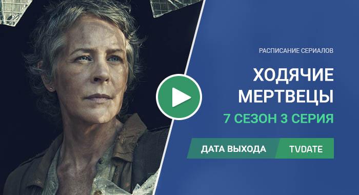 Ходячие мертвецы 7 сезон 3 серия