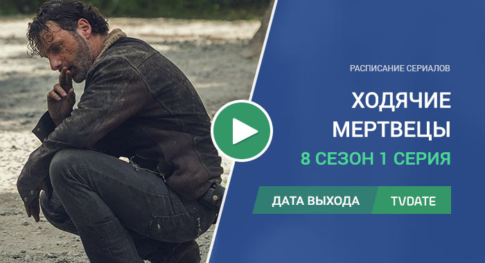 Ходячие мертвецы 8 сезон 1 серия
