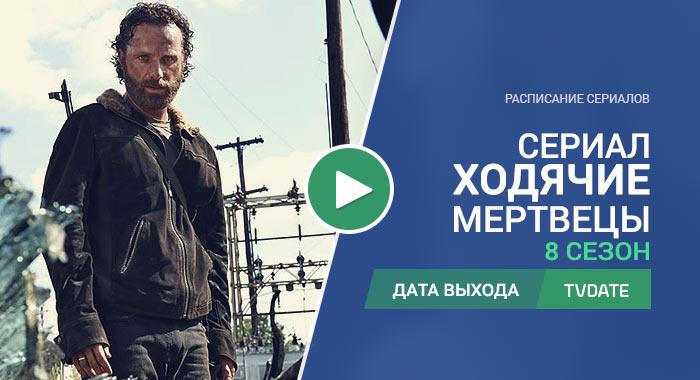 Видео про 8 сезон сериала Ходячие мертвецы