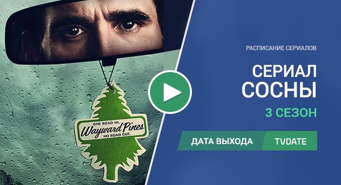 Видео про 3 сезон сериала Сосны