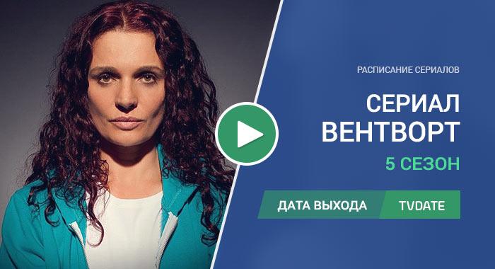 Видео про 5 сезон сериала Вентворт