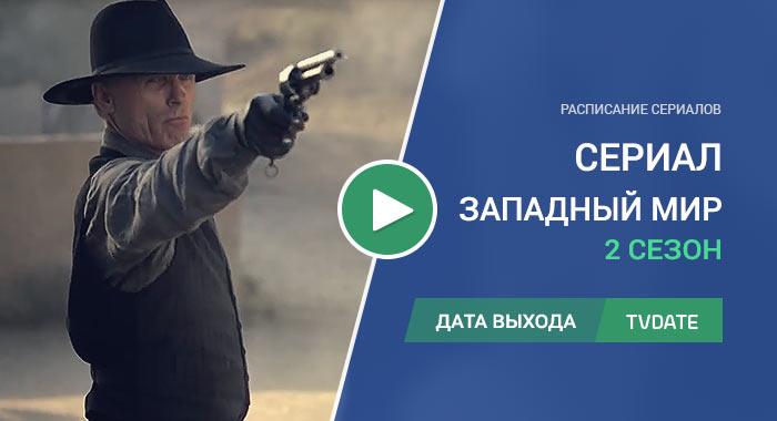 Видео про 2 сезон сериала Западный мир