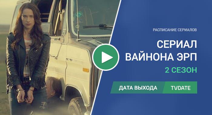 Видео про 2 сезон сериала Вайнона Эрп