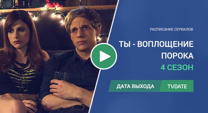 Видео про 4 сезон сериала Ты - воплощение порока