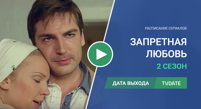 Видео про 2 сезон сериала Запретная любовь