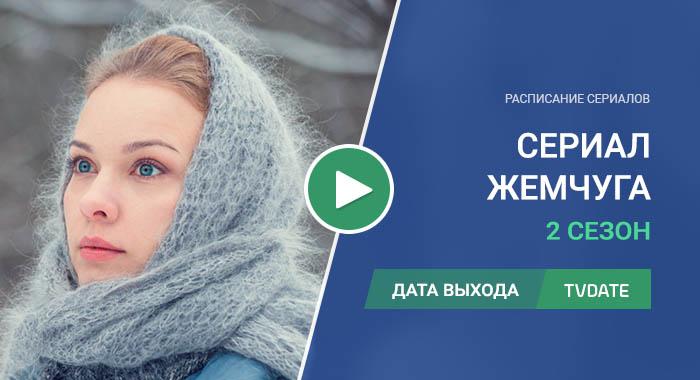 Видео про 2 сезон сериала Жемчуга