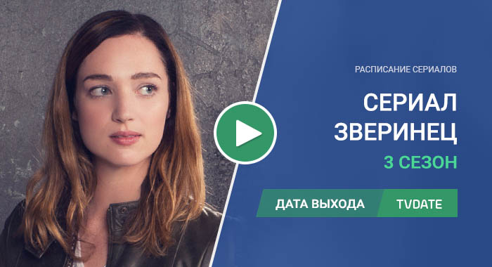Видео про 3 сезон сериала Зверинец