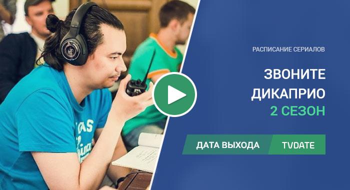 Видео про 2 сезон сериала Звоните ДиКаприо