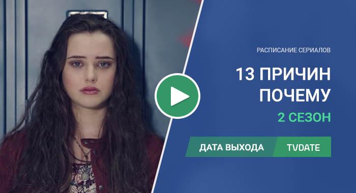 Видео про 2 сезон сериала 13 причин, почему