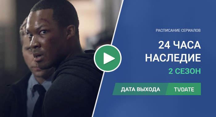 Видео про 2 сезон сериала 24 часа: Наследие