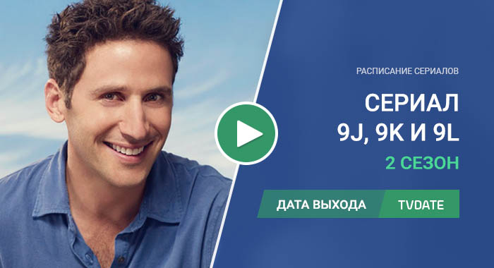Видео про 2 сезон сериала 9J, 9K и 9L