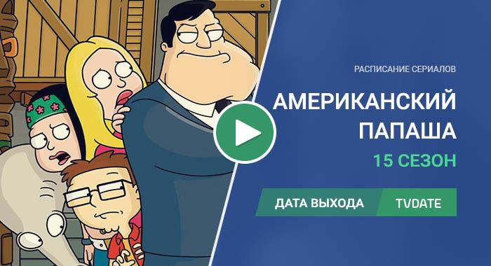 Видео про 15 сезон сериала Американский папаша