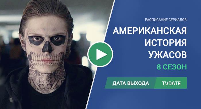 Видео про 8 сезон сериала Американская история ужасов