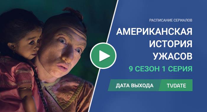 Американская История Ужасов 9 сезон 1 серия
