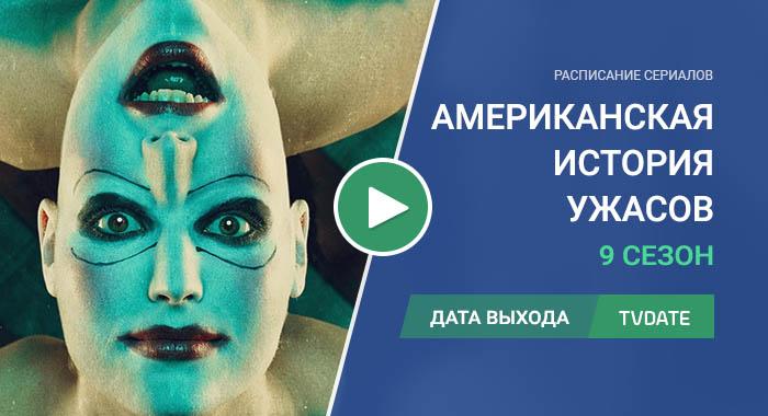 Видео про 9 сезон сериала Американская история ужасов