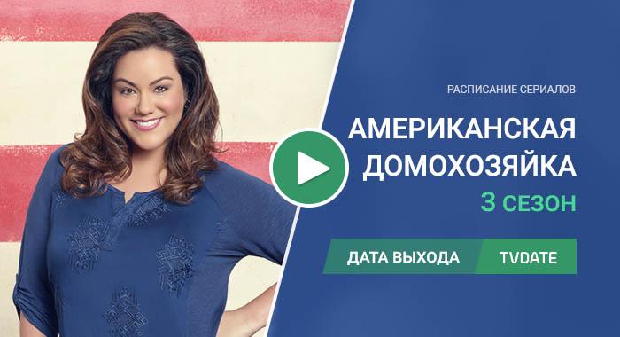 Видео про 3 сезон сериала Американская домохозяйка