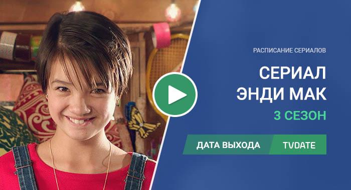 Видео про 3 сезон сериала Энди Мак
