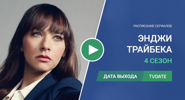 Видео про 4 сезон сериала Энджи Трайбека