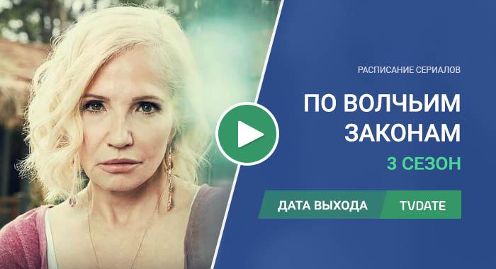Видео про 3 сезон сериала По волчьим законам