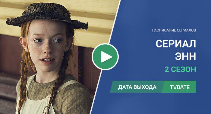 Видео про 2 сезон сериала Энн