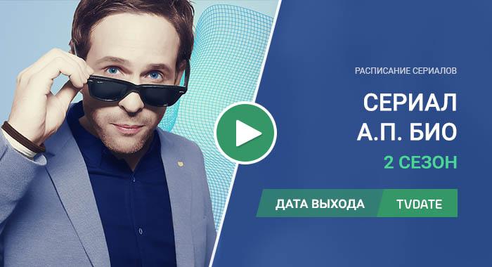 Видео про 2 сезон сериала Курс биологии