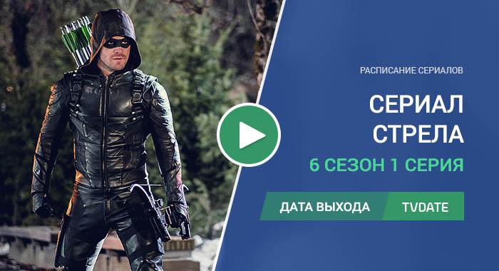 Стрела 6 сезон 1 серия