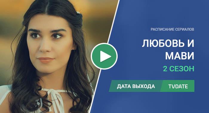 Видео про 2 сезон сериала Любовь и Мави